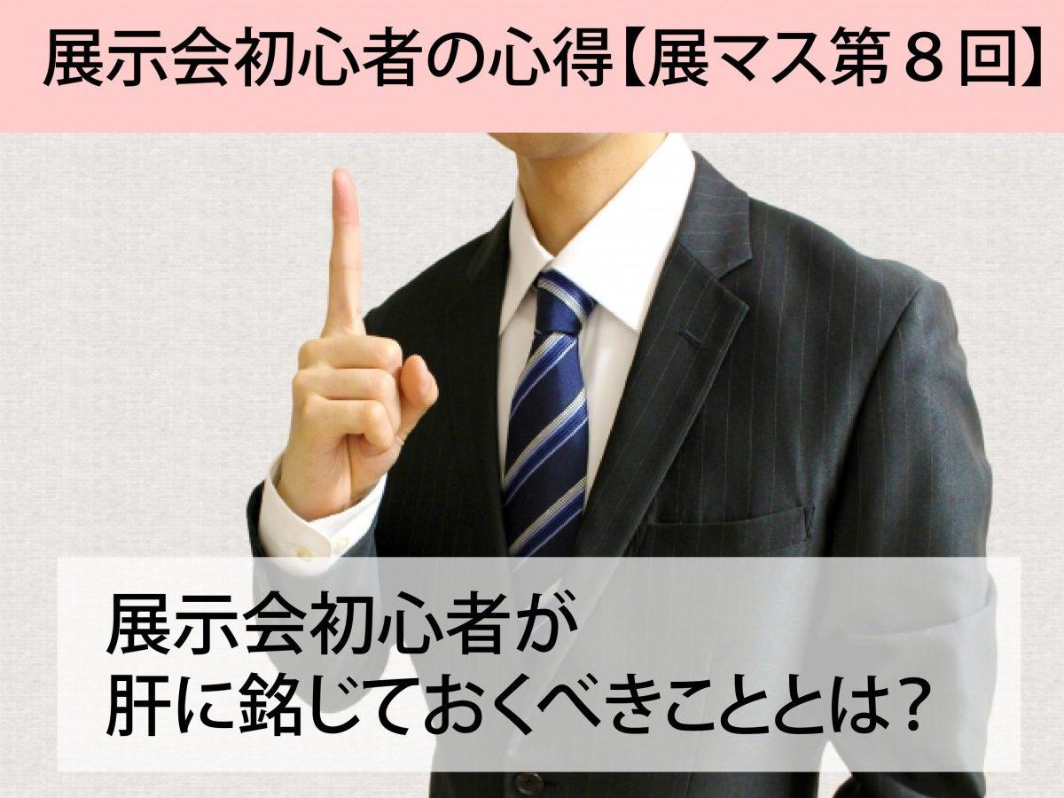 展示会初心者の心得【展マス第8回】