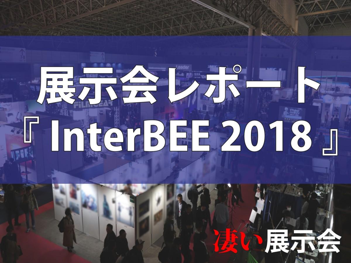 展示会レポート『InterBEE 2018』②