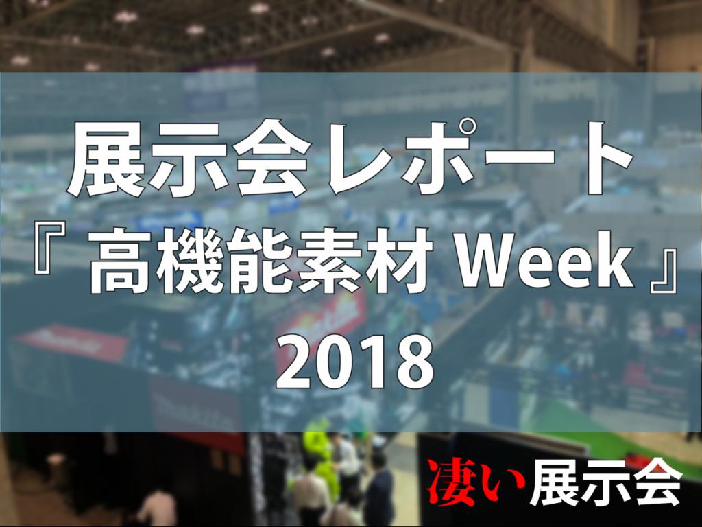 展示会レポート「高機能素材Week 2018」
