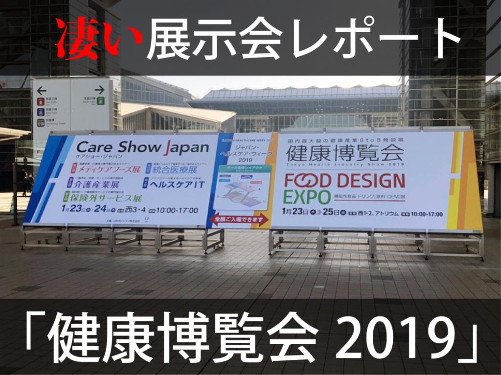 凄い展示会レポート「健康博覧会2019」