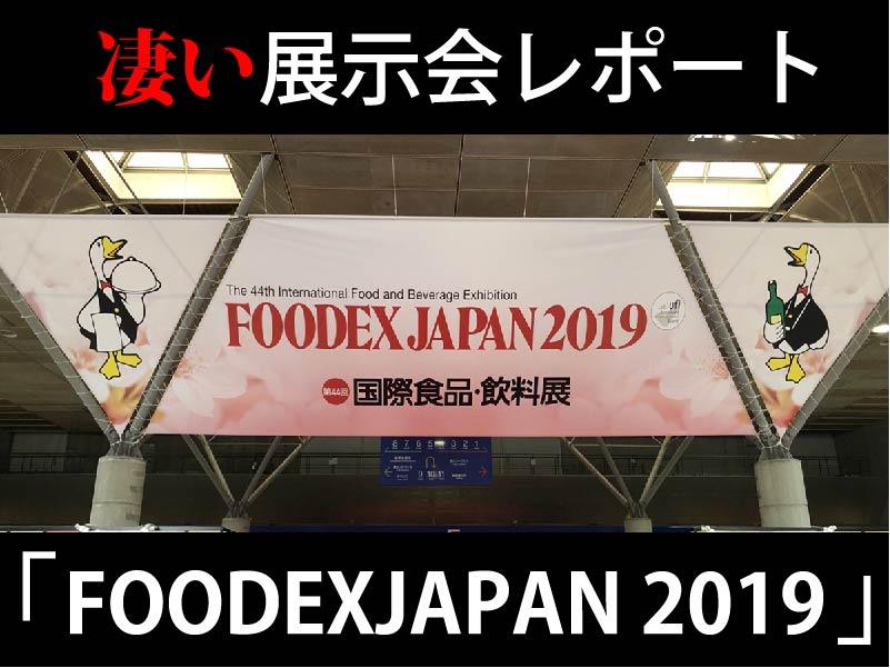 展示会レポート!FOODEXJAPAN2019の概要とブースデザインまとめ