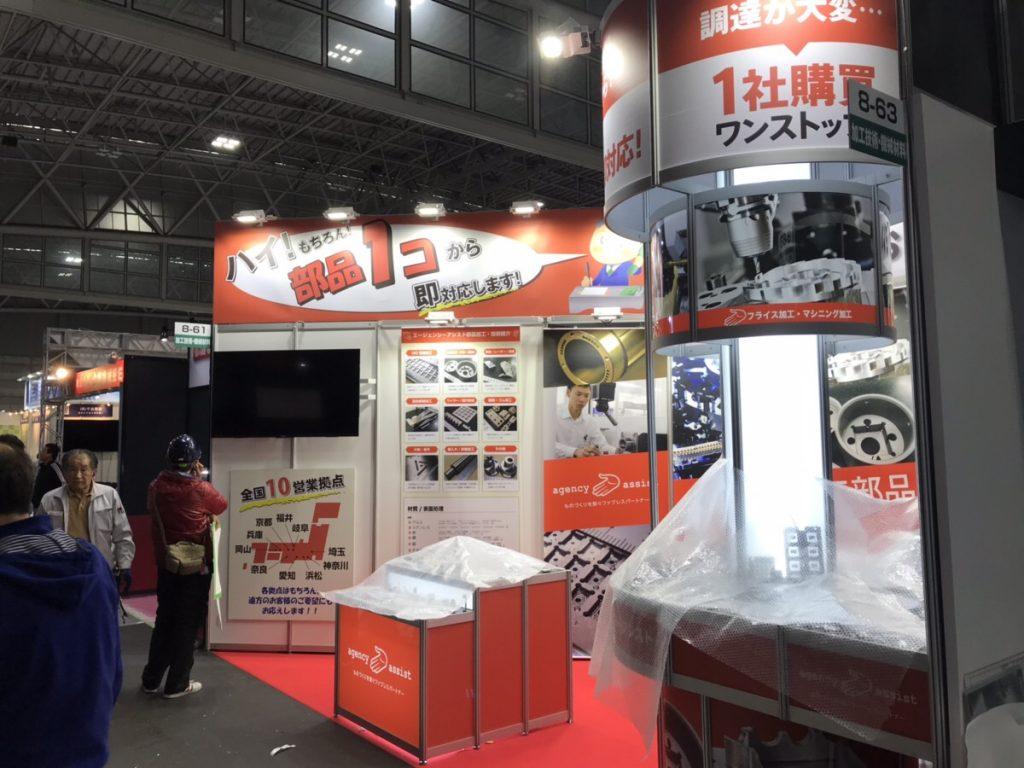 第 4 回 【名古屋】機械要素技術展レポート