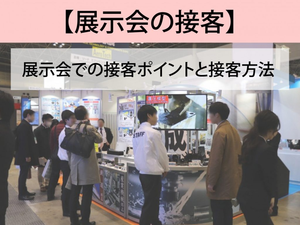 【展示会の接客】展示会での接客ポイントと接客方法のご紹介